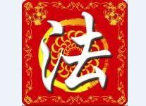 中国律师在线-周礼
